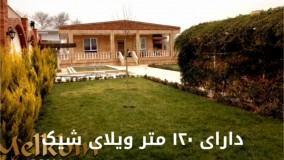 750 متر باغ ویلای نقلی در محمدشهر کرج