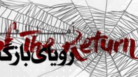 مستند «رویای بازگشت»