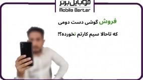 فروش گوشی دست دومی که تاحالا سیم کارت نخورده!!!    موبایل برتر
