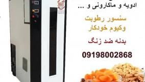 فروش دستگاه خشک کن میوه و سبزی / خشک کن صنعتی و خانگی