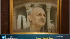 گزارش سیاسی روز- پاسدار لاریجانی کیست؟