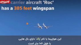 پرواز موفقیتآمیز بزرگترین هواپیمای جهان