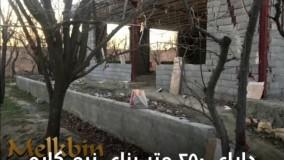 3500 متر باغ ویلای مشجر دارای حدودا 250 متر متر بنای نیمه کاره در شهریار