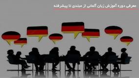 آموزش زبان آلمانی پیشرفته | نحوه گفتن من میخواهم کاری انجام دهم