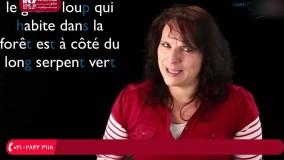 آموزش  زبان فرانسه مبتدی   آنچه را به فرانسوی تلفظ نکنید (فرانسوی را با الکسا بیاموزید)