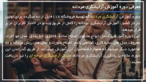 آموزش آرایشگری مردانه | آموزش مرحله به مرحله اصلاح مو 2