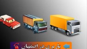 www.nazmbar.com باربری در اصفهان