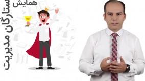 آیا نمیخواهید مهارتهای مدیریتی خود را بهبود بدهید؟