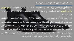 آموزش دوخت کفش چرم - تولید کفشLouis Vuitton