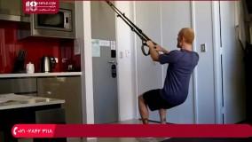 آموزش تی آر ایکس - تمرین توالی بدن