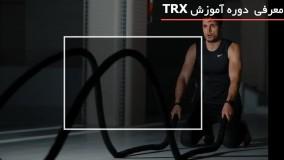 آموزش تی آر ایکس - تمرین بالا تنه و پایین تنه