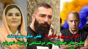 از نقض حکم اعدام حمید صفت تا تشابه اکبر خرمدین به قاتل عنکبوتی