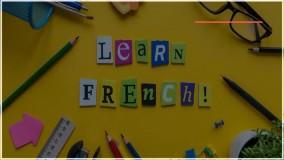 آموزش مکالمات زبان فرانسه - اصطلاحات فرانسوی
