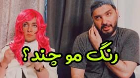 وقتی خانوما موهاشونو رنگ میکنن | محسن ایزی