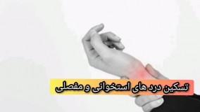 ارزان ترین کرم ضد درد/۰۹۱۲۰۷۵۰۹۳۲/خرید ارزان پماد ضد درد