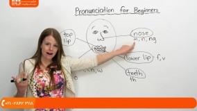 آموزش زبان انگلیسی انگوید - نحوه تلفظ صدای انگلیسی خود را بهبود ببخشید