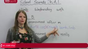 آموزش زبان انگلیسی انگوید - وقتی NOT ، B ، D و L را به انگلیسی تلفظ کنید