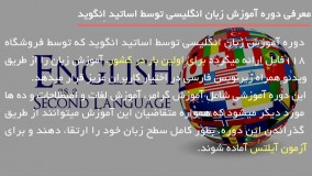 آموزش زبان انگلیسی انگوید - ده اشتباه املایی برتر آیلتس
