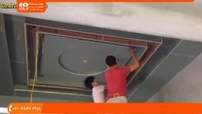 آموزش کناف کاری - نصب و راه اندازی صفحه سقف طراحی زیبا