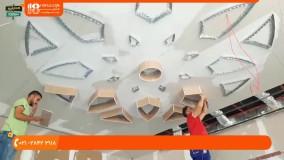 آموزش کناف کاری - نحوه  ساخت سقف دکوراتیو کناف طرح گل