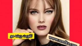 اسپری پرپشت کننده مو ارزان/۰۹۱۲۰۷۵۰۹۳۲/اسپری رفع سفیدی مو موقت