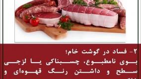 نشانههای فاسد شدن مواد غذایی