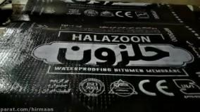 ایزوگام حلزون دلیجان با کیفیت فوق العاده