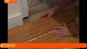 آموزش نصب پارکت و لمینت - نحوه اتصال کف پوش