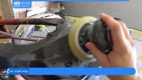 آموزش نقاشی خودرو - ترمیم و رنگ آمیزی سپر خودرو