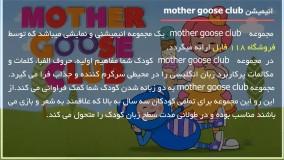 انیمیشن mother goose club - کوهنوردی