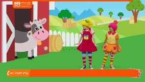 انیمیشن mother goose club - حیوانات در مزرعه