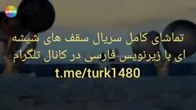 جدید ترکی سقف های شیشه ای قسمت اول با زیرنویس فارسی