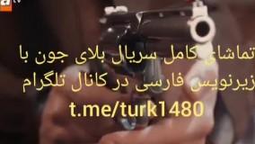 سریال ترکی بلای جون قسمت اول با زیرنویس فارسی