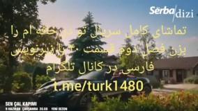 سریال تو در خانه ام را بزن قسمت 40 با زیرنویس در کانال @turk1480