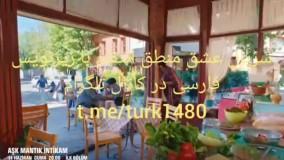 سریال عشق منطق انتقام قسمت اول با زیرنویس فارسی