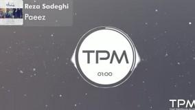 Reza Sadeghi - Paeez || رضا صادقی - پاییز