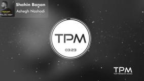 شاهین بنان - میکس بهترین آهنگ ها || Shahin Banan - Top 3 Mix