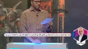 سبک جدید حمله صدا و سیما به ظریف !