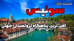 سوئیس پناهگاهی برای ثروتمندان جهان !