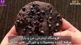طرز تهیه کوکی شکلاتی در 2 دقیقه
