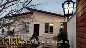 701 متر باغ ویلای مشجر دارای 81 متر ویلا در شهریار