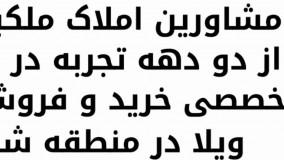 1500 متر باغ ویلای مشجر ملارد