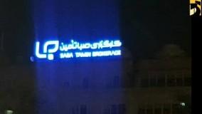 تابلوسازی مرکز تهران