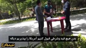 حمله به دولت روحانی با دوربین مخفی برجامی !