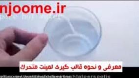 آموزش استفاده طرز قالب گیری خمیر از لمینت متحرک فروشگاه تن جومه