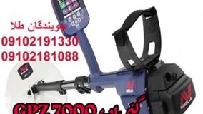 تعمیر فلزیاب-فروش فلزیاب 09102191330