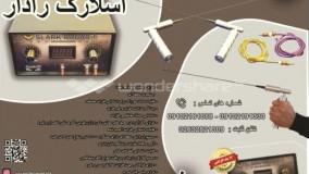 فلزیاب اجاره ای-فروش فلزیاب 09102191330