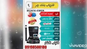 فلزیاب تهران 09198500180