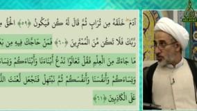فضیلت حضرت علی علیه السلام که در قرآن ذکر شده