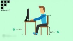 نحوه ی صحیح نشستن پشت سیستم